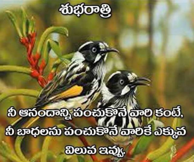 telugu latest good morning message