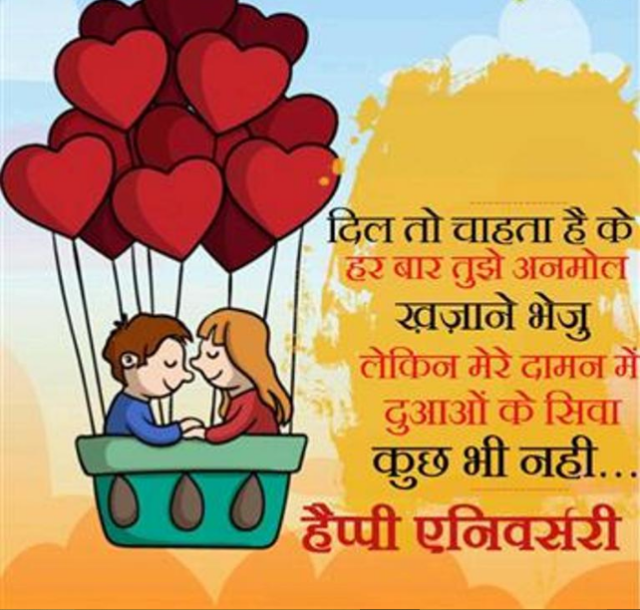 happy anniversary images in hindi
