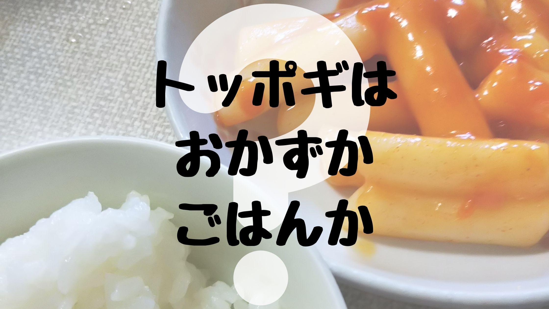 トッポギ はおかずか主食か   一緒に食べるものに悩む韓国グルメ