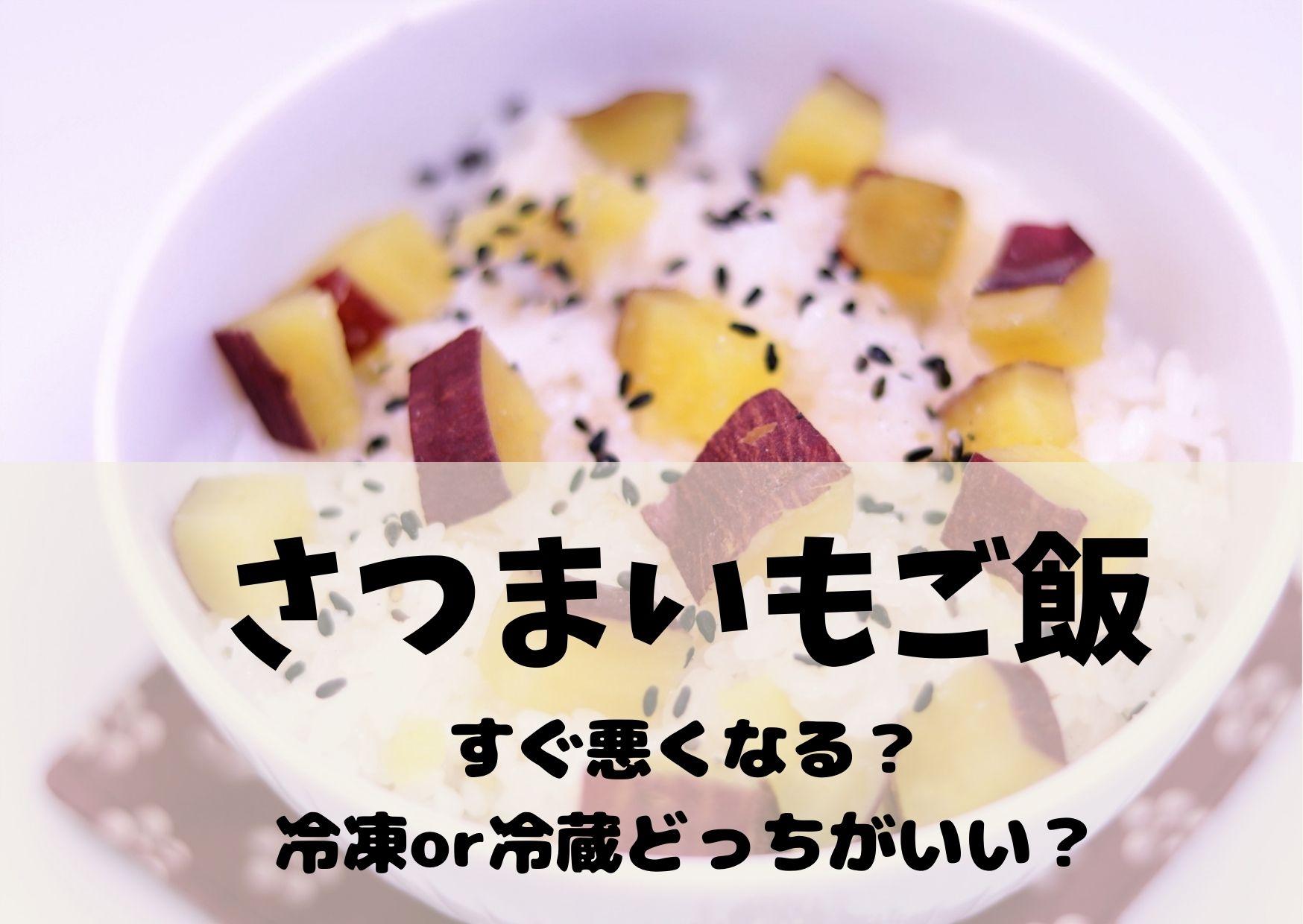 さつまいもご飯は腐るのが早い?!余ったら冷凍or冷蔵?日持ちはどうなの