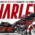 ハーレー専門誌『ウィズハーレー』vol.7本日発売【ハーレーヒストリー&'21モデル全紹介】