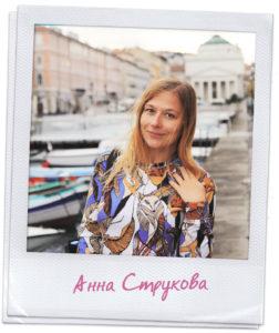 Анна Струкова автор проекта Y&C Italy
