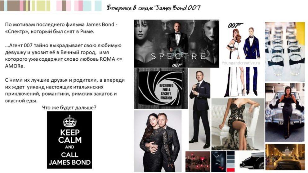 стилистика 007