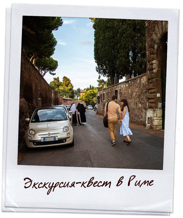 Туристический квест в Риме