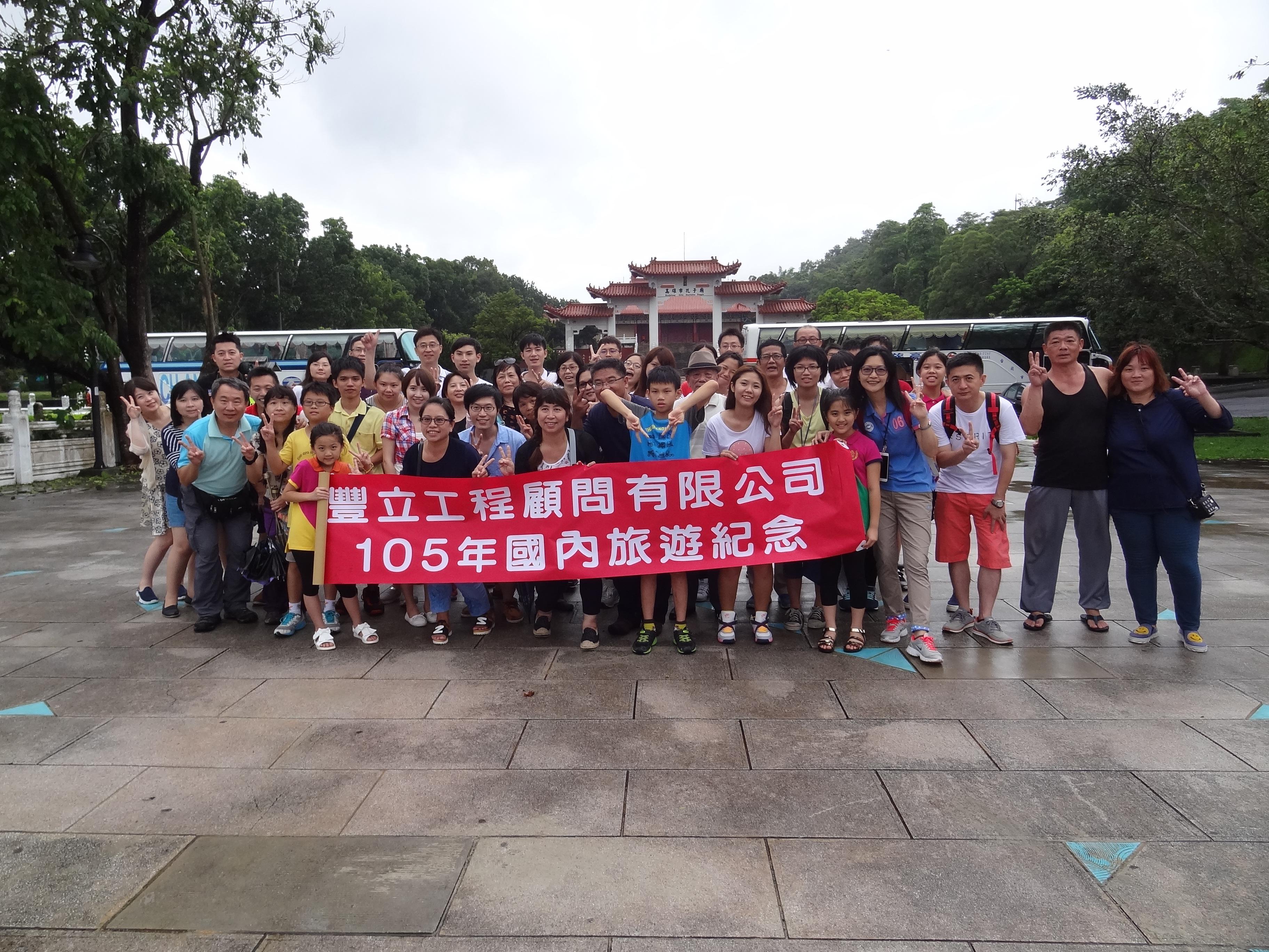 員工旅遊(國內) – 豐立工程顧問有限公司