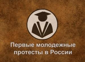Студенческое движение России