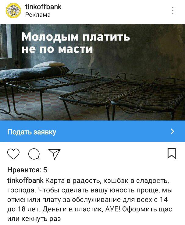 Тинькофф Банк АУЕ