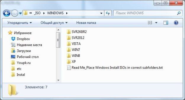 Папка для образов Windows