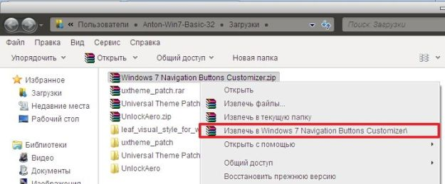 Распаковываем Change Windows 7 Navigation Buttons Easily