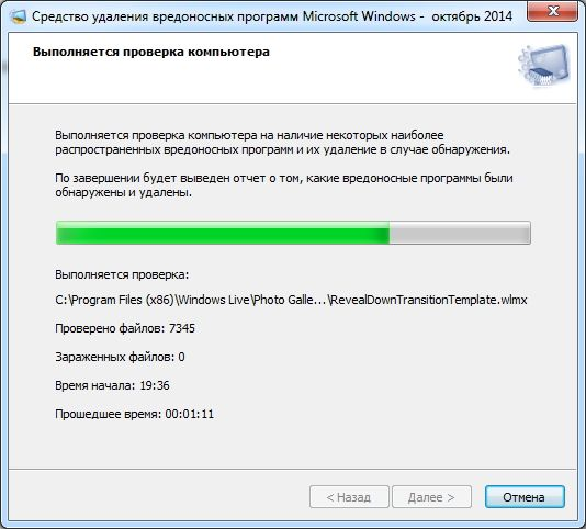 Microsoft Malicious Software Removal Tool быстрая проверка