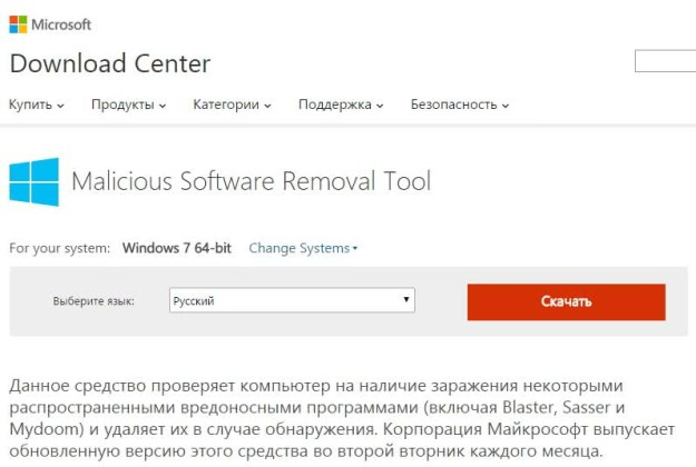 Скачиваем Microsoft Malicious Software Removal Tool