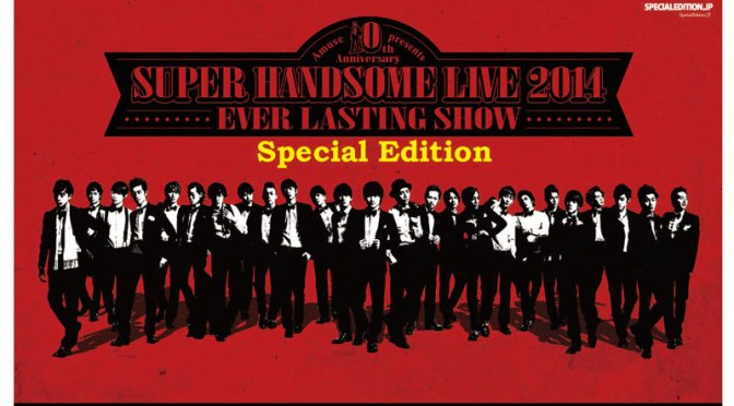 Amuse Presents 「SUPER HANDSOME LIVE 2014」SpecialEdition(特別版)