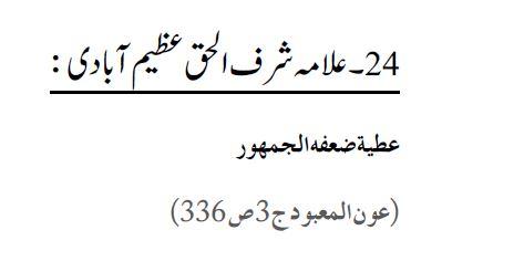 2. Sunni Answers to Shiapen's article on Fadak and
