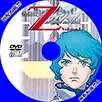 DVDラベル 機動戦士Zガンダム Vol.1