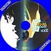 DVDラベル 機動戦士ガンダム Vol.10