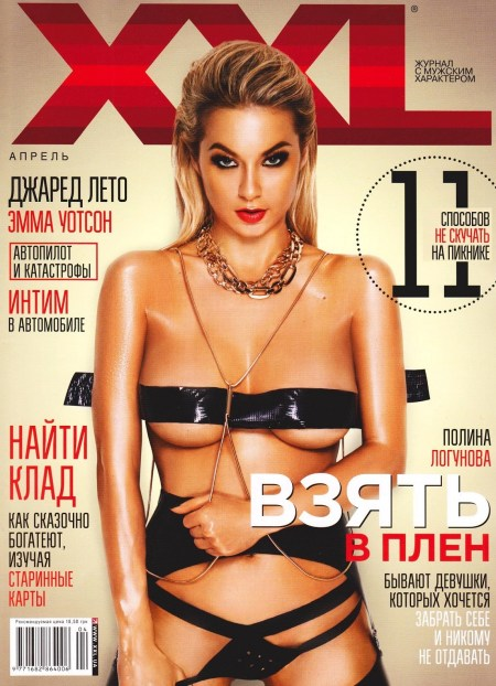 XXL 04 2014 Ukraine Scanof.net 001 726x1024 - Polina Logunova for XXL Magazine Ukraine