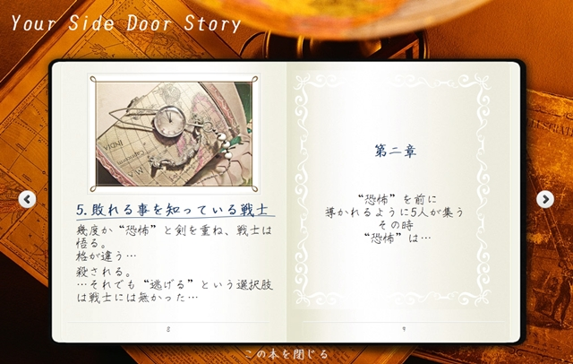 "ウェブ上の本 ""Your Side Door Story"""
