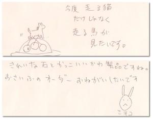 (上)東京都 N・M 様 (下)東京都 R・M 様