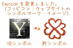 """""""favicon"""" (ファビコン:ウェブサイトのシンボルマーク・イメージ)の変更について。"""
