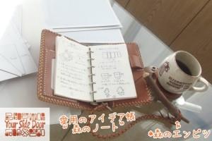 二つ折り財布の構想メモは5ページ目に入りました。
