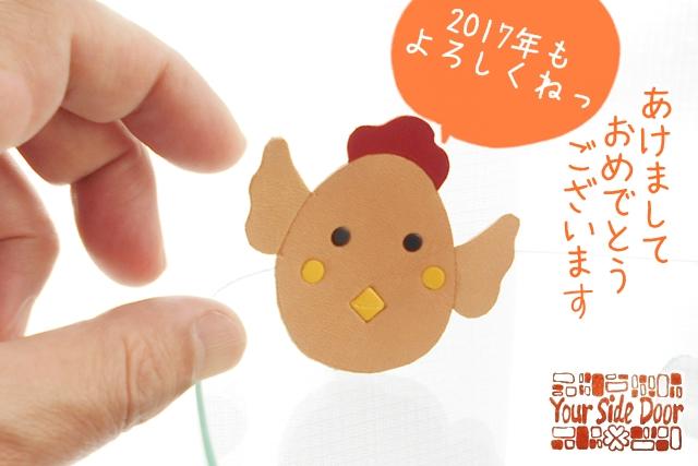年賀状に貼った革の微妙なチャームです
