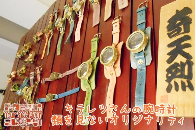 キテレツさんの手作り腕時計たち