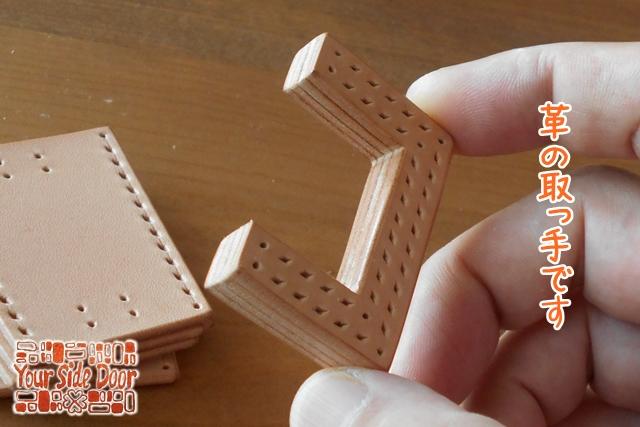 4枚重ねの革の取っ手。それぞれ縫い穴を開けた後で貼り合わせています