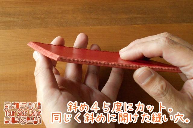 表紙の端を45度に漉き、45度に縫い穴を開けます