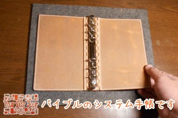 生成りのヌメ革のシステム手帳、バイブルサイズで~す