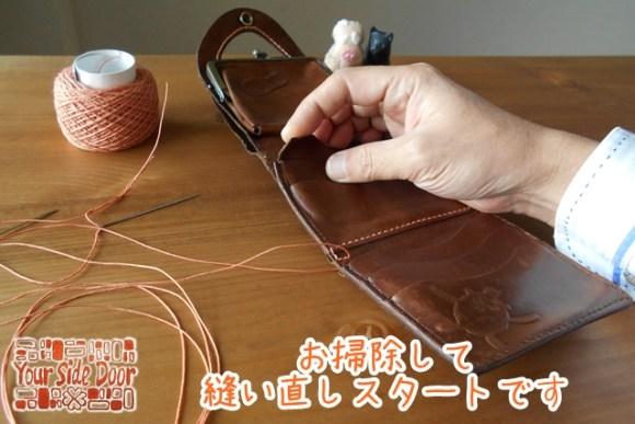 真新しい糸で縫い直されるのは見てて気持ちいいです