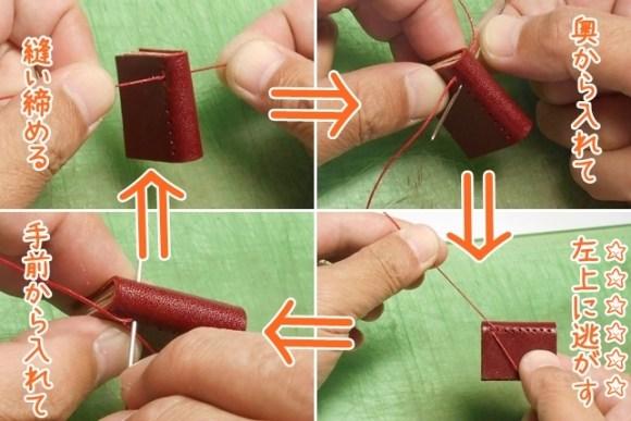 4ステップを繰り返して縫い進んでゆきます