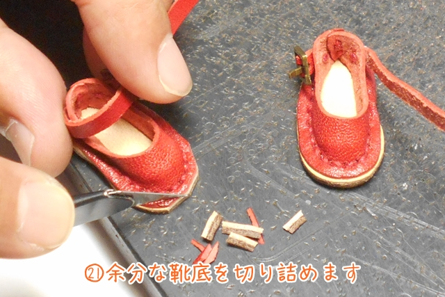 21.余分な靴底を切り詰めます