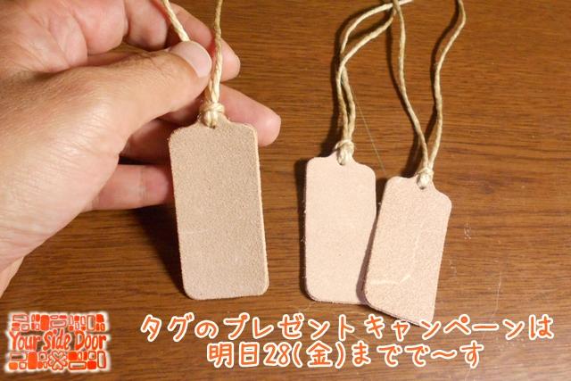 床革レザータグ3枚セットのプレゼントキャンペーン中です