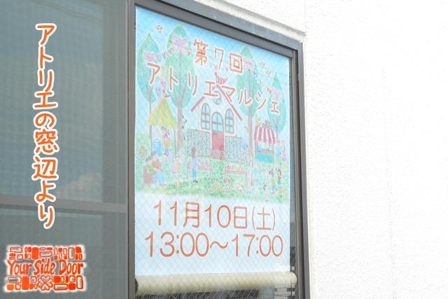 アトリエの窓辺にもお馴染みのポスターを掲げまして