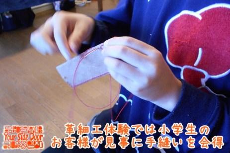 革細工体験での手縫いの様子です