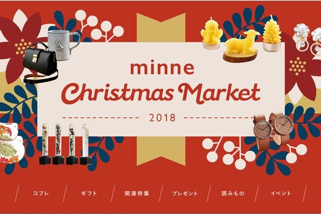 """ミンネのクリスマス特設ページ """"minne Christmas Market 2018"""""""