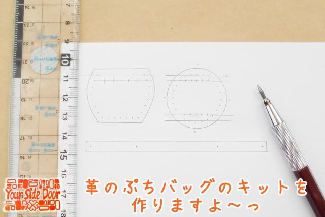 革のぷちバッグの型紙を描いています