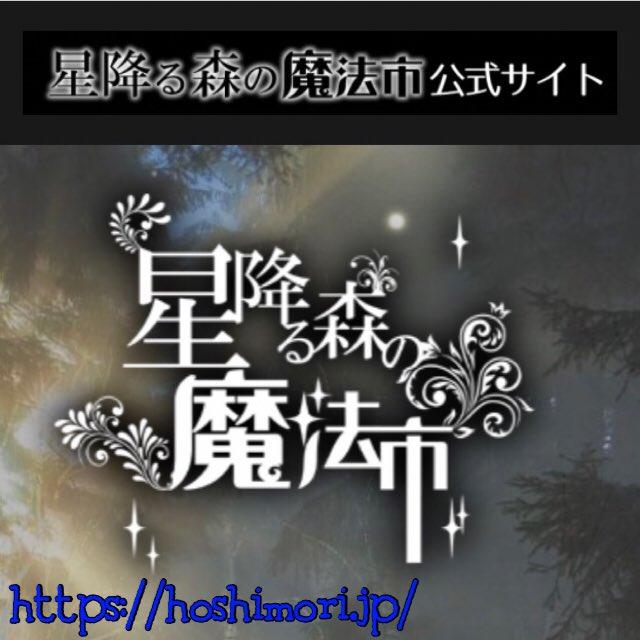 """""""星降る森の魔法市""""(12/23(日)@川崎市産業振興会館)"""