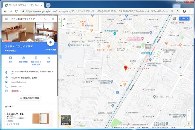 グーグルマップでアトリエユアサイドドアを見たところ
