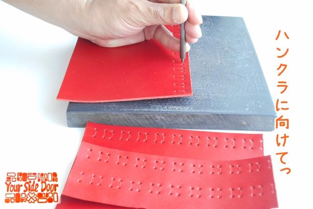 赤い革のレザー蝶番のブックカバー作りの模様です