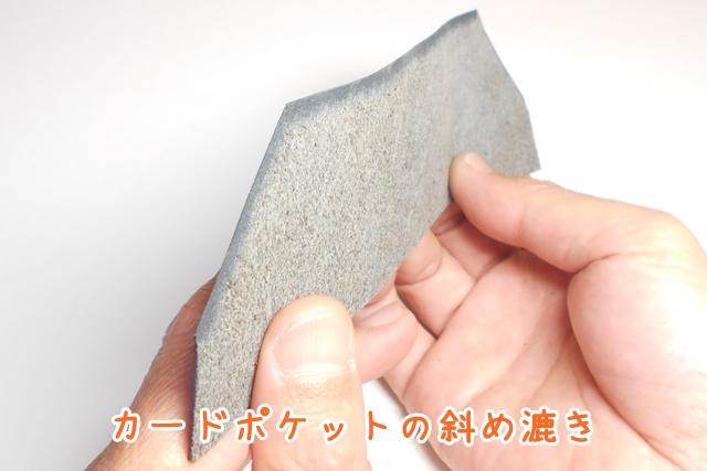 斜めに漉くことで、表面の段差を滑らかにします