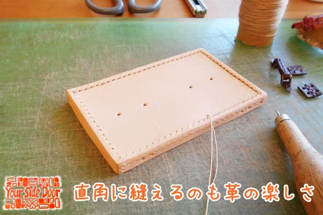 直角にマチを作れるのも革細工の面白さなんです