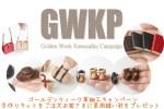 """""""GWKP""""(ゴールデンウィーク革細工プレゼントキャンペーン)"""