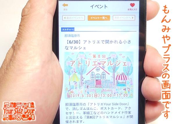 """スマホアプリ""""もんみやプラス""""の画面です"""