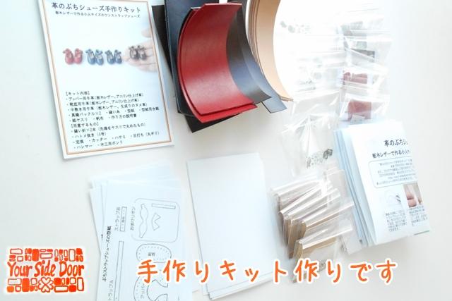 """""""革のぷちシューズの手作りキット""""作りの模様です"""