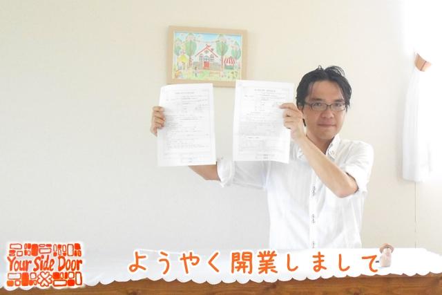 令和元年8月5日、開業届を提出しまして