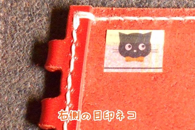 とぼけたネコちゃんは左右の目印なんです