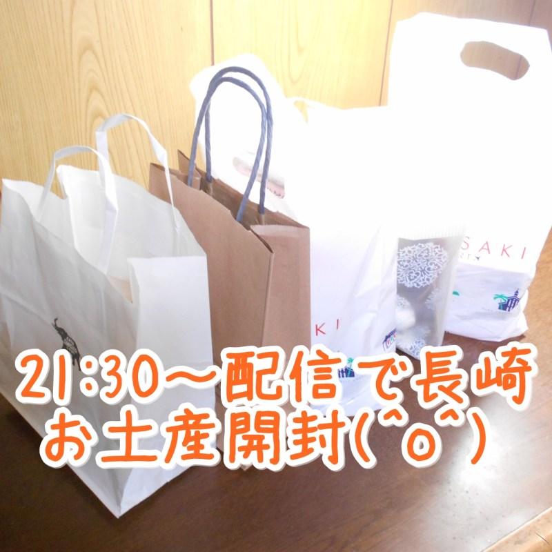 おみやげありがとうございま~すヽ(^o^)丿