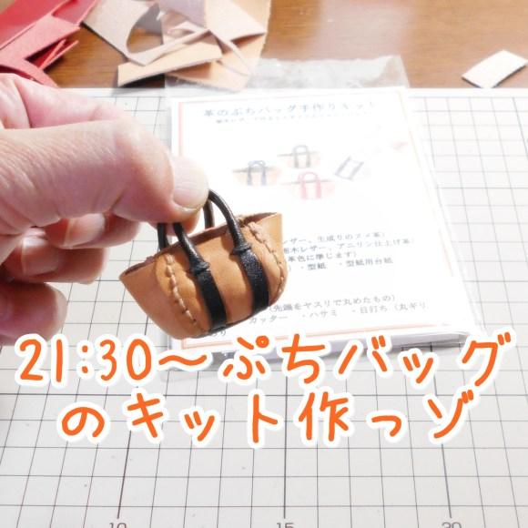 革のぷちバッグ作りのコツをお見せしてゆく~っヽ(^o^)丿