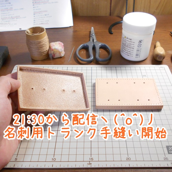 厚さ2ミリでの拝み合わせ縫い、参るっヽ(^o^)丿